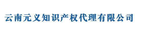 昆明商标注册_云南商标代理